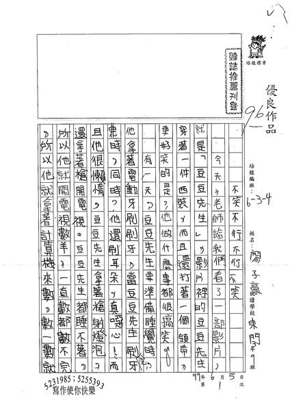 99W4104廖子豪 (1).jpg