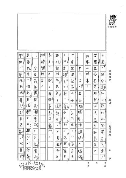 99W3303劉芸瑄 (2).jpg