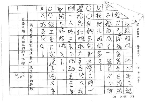 99W2205陳安琪 (2).jpg