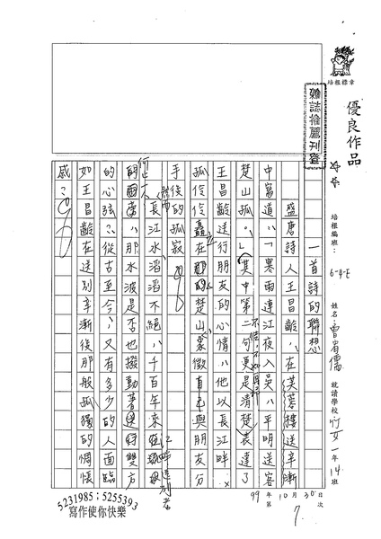99WE207曾宥儒 (1).jpg