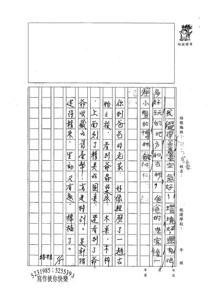 99W3304郭旻軒 (3).jpg