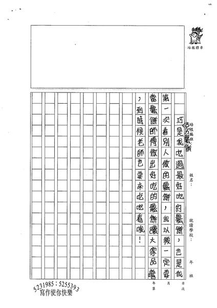 99W5310黃縕柔 (3).jpg