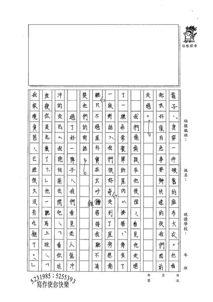 99WG308蔡旻家 (2).jpg