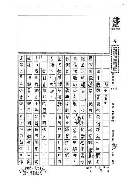 100WE403黃國祐 (1).jpg