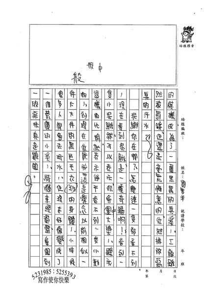99WA105劉智洋 (3).jpg
