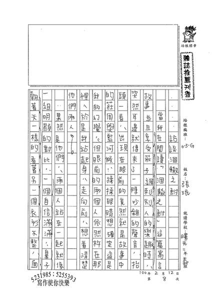99WG308張民 (1).jpg