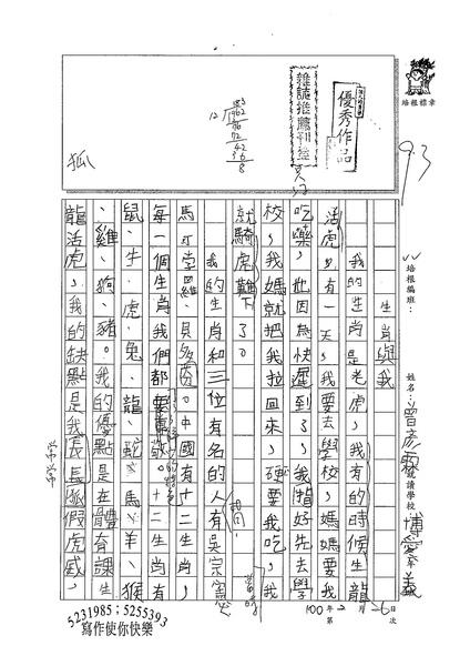 99W6309曾彥霖 (1).jpg