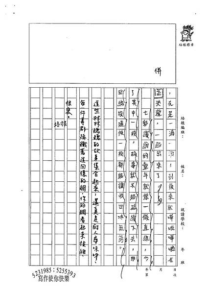 100W6401鍾時兆 (3).jpg
