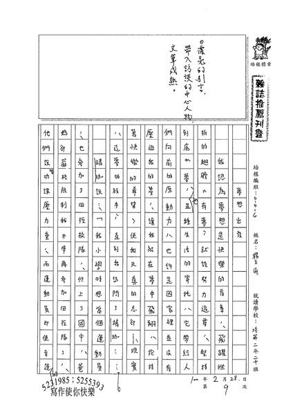 99WG309楊立渝 (1).jpg