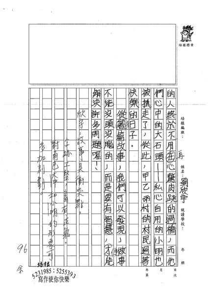 99W5410劉欣宇 (3).jpg