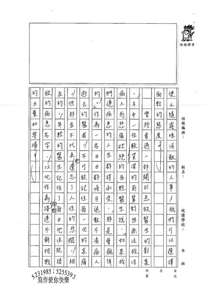 99WE103游季庭 (2).jpg