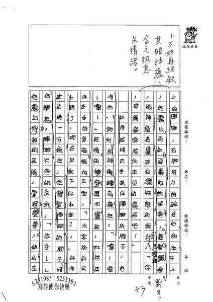 99W6306楊笠笙 (3).jpg