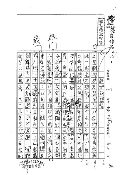 99W3107黃思肜 (1).jpg