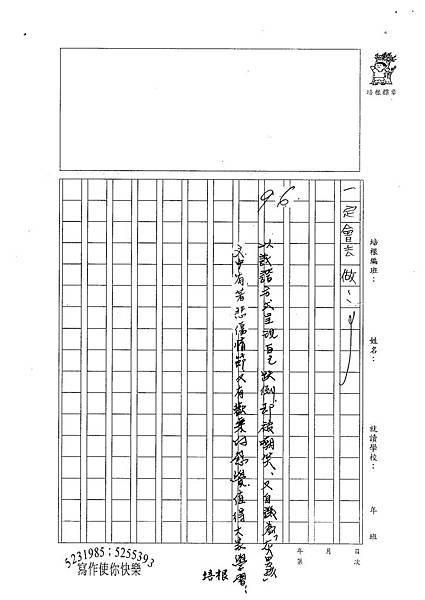 100W5408蔡秉勳 (4).jpg