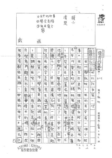 99W5102鄒鈺玫 (1).jpg