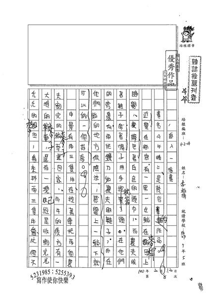 99WA308李柏儒 (1).jpg