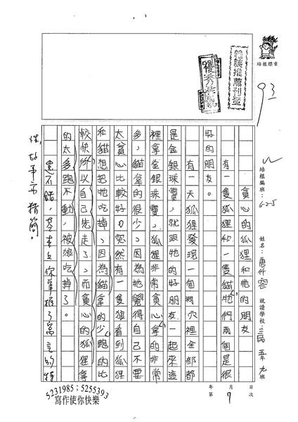 99W5207唐仟容 (1).jpg