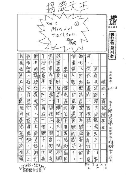 99WG110邱弈達 (1).jpg