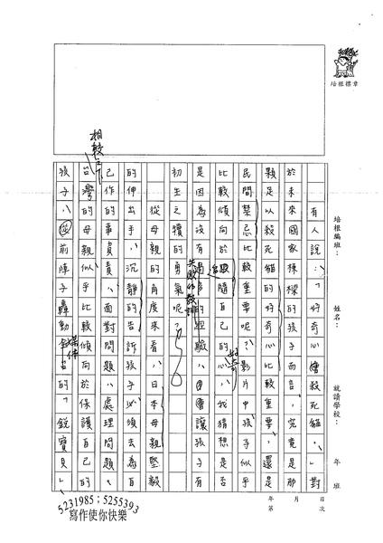 99WE410江宜臻 (3).jpg