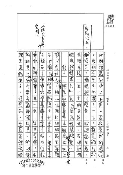 99TSW11饒祐綺 (2).jpg