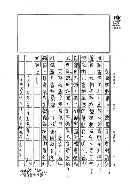 99WG209林家頤 (2).jpg