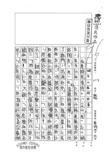99W3110蔡佩珈 (1).jpg