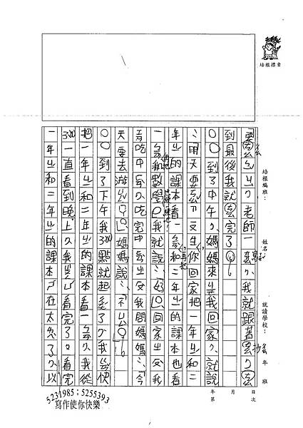100W2408陳安琪 (2).jpg