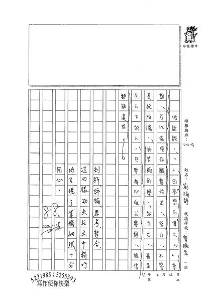 99WG309劉諭靜 (3).jpg