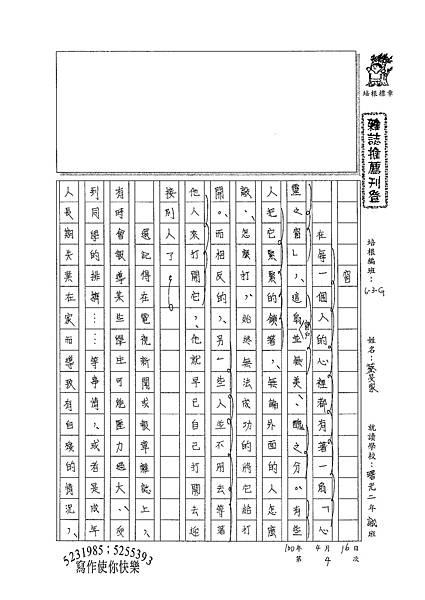 100WG404蔡旻家 (1).jpg