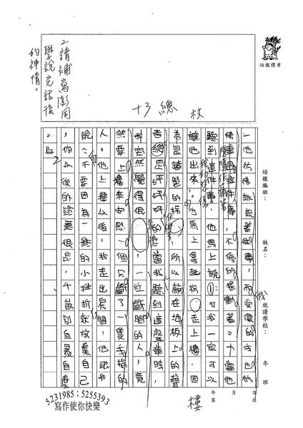 99W5209林晏鴻 (3).jpg