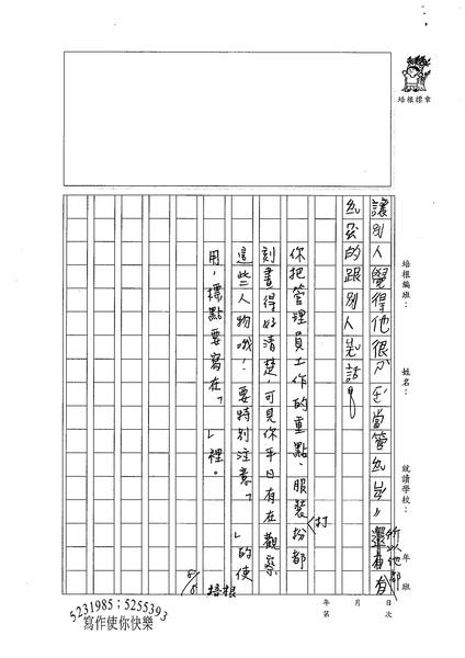 99TMW10蕭唯言 (3).jpg