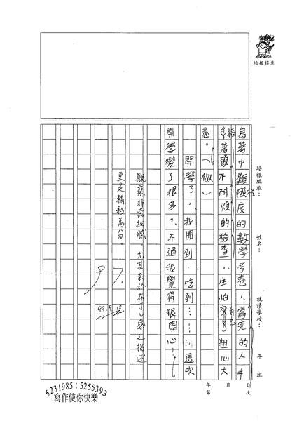 99W5202陳璿筑 (3).jpg