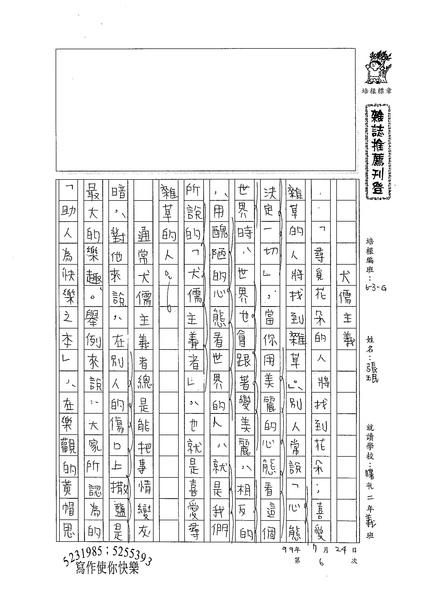 99WG106張民 (1).jpg