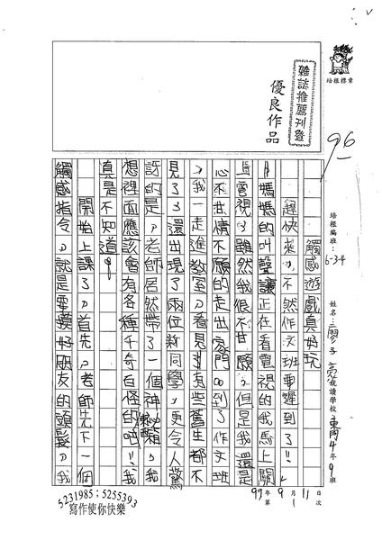 99W4201廖子豪 (1).jpg