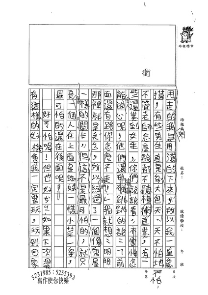 99W4202孔祥緣 (2).jpg