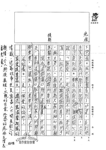 99W6102徐家愛 (3).jpg