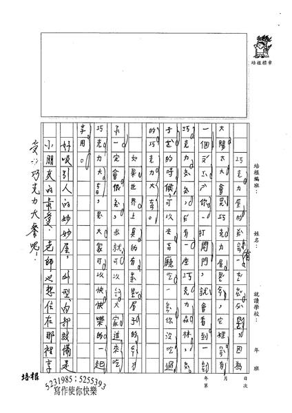 99W3310劉芸瑄 (2).jpg