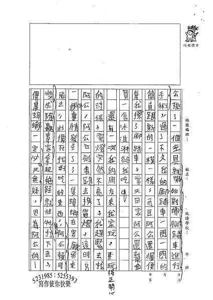 100W4405吳竺晏 (2).jpg