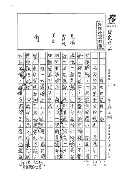 99TSW13林子耀 (1).jpg