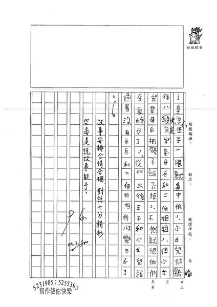 99W4103吳竺晏 (3).jpg