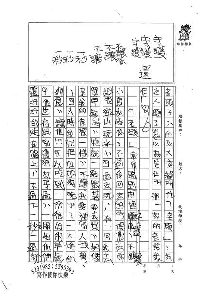 99WA105姜岳岑 (2).jpg