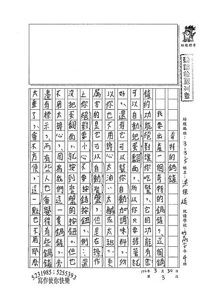 100W5403洪佳廷 (1).jpg