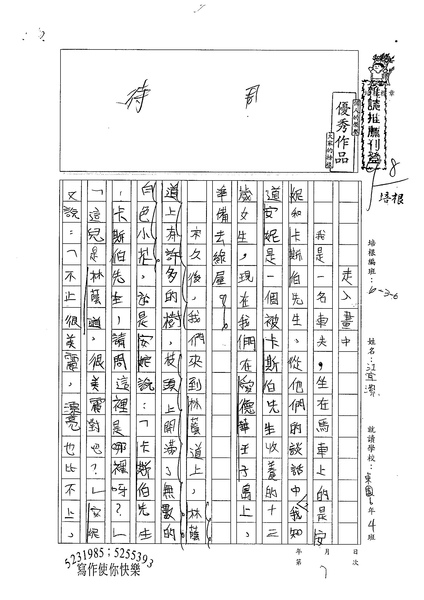 99W6107江宜潔 (1).jpg