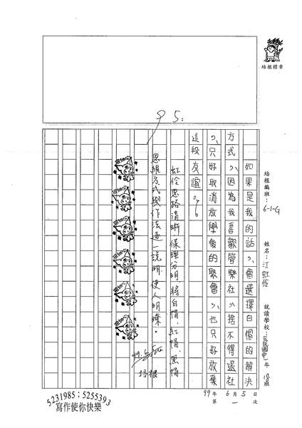 99WG401江虹伶 (3).jpg