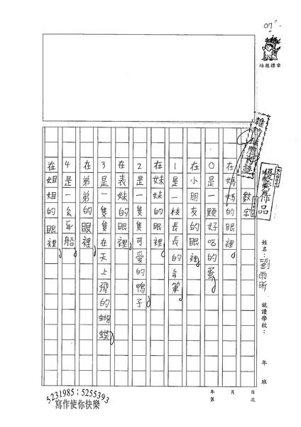 99W3307劉雨昕 (1).jpg
