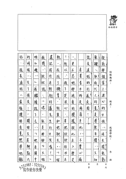 99WG108李昀臻 (2).jpg