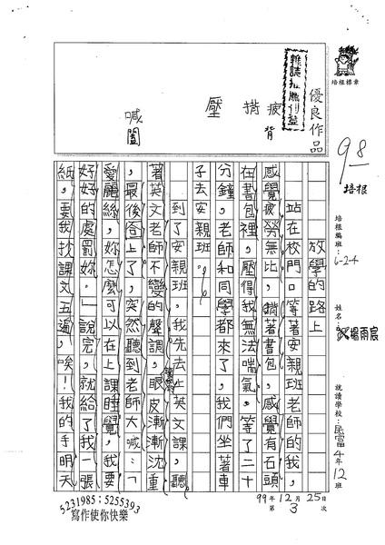 99W4303楊雨宸 (1).jpg