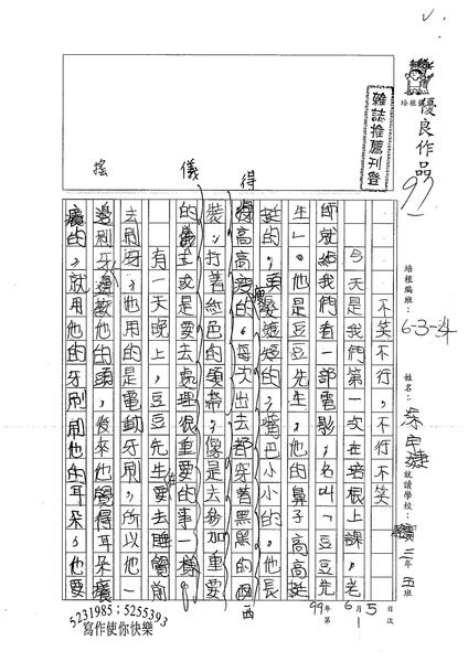 99W4104涂宇婕 (1).jpg