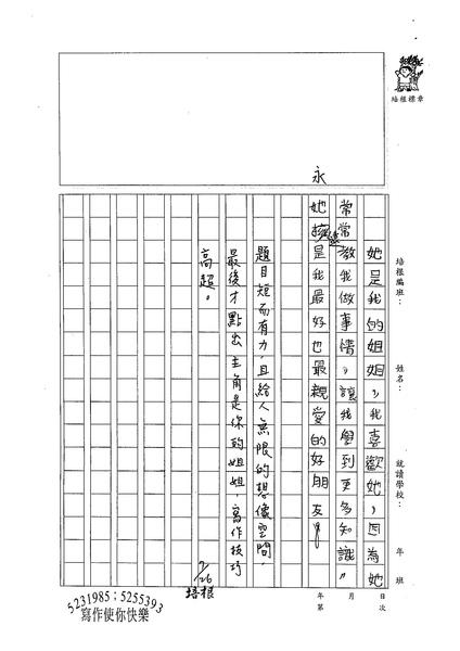99W4106謝沄澐 (3).jpg