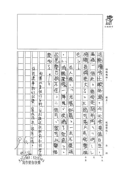 99W5209劉雨潔 (3).jpg